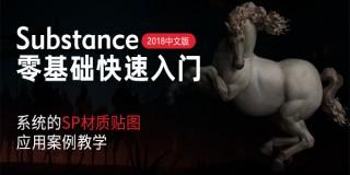Substance Painter2018中文版零基础快速入门教程