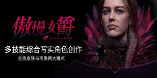 高级影视肖像《傲慢女爵》全流程制作中文教程