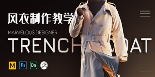 Marvelous Designer+zbrush风衣制作雕刻与渲染教学