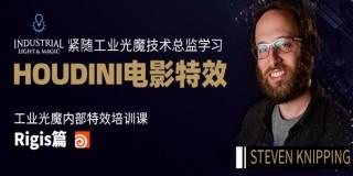 【VFX】紧随工业光魔总监学习HOUDINI特效技术—Rigis刚体篇