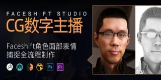 CG数字主播-Faceshift角色面部表情捕捉全流程制作