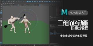 Maya动画快速入门教程【新手入门】