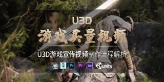 U3D游戏宣传视频-买量视频制作【流程详解】