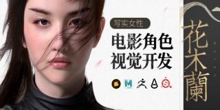 女性电影角色模型《花木兰》视觉开发系统教学【正版|中字】