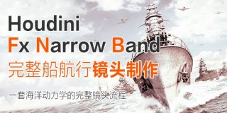 Houdini Fx Narrow Band 完整船航行镜头制作 上卷