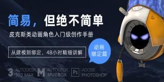 3ds Max皮克斯类动画角色入门级创作手册-建模篇