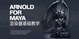 Arnold for Maya渲染器入门教学