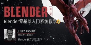 Blender 2.79零基础入门系统软件教学—第一部【正版|中字】