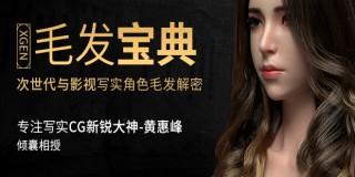 《XGEN毛发宝典》-黄惠峰次世代与影视写实毛发系统教学【多案例】