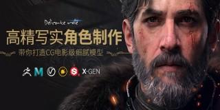 高级影视角色《流浪骑士》全流程制作中文教程【良心教程】