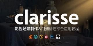 clarisse影视场景制作入门到精通综合应用教程