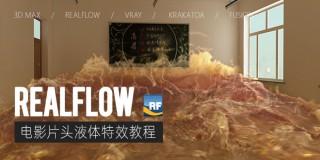 Realflow室内灌水液体特效教程【案例课程】