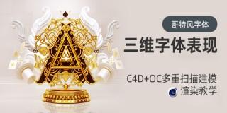 哥特风三维字体—C4D+OC多重扫描建模渲染教学