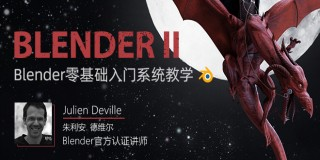 Blender2.79零基础入门系统软件教学—第二部【正版|中字】