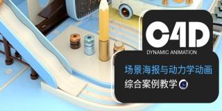 C4D场景海报与动力学动画《前进小球》综合案例全流程教学【实时答疑】