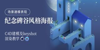 《纪念碑谷风格海报》—C4D建模及keyshot渲染教学