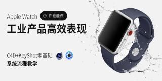 《Apple Watch你也能做》工业产品高效表现 ——C4D+KeyShot零基础全流程教学