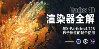 C4D-Cycles 4D渲染器全解-粒子渲染器【特效模拟】