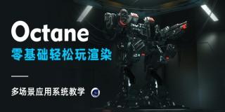 零基础轻松玩渲染 -Octane for C4D 多场景应用系统教学