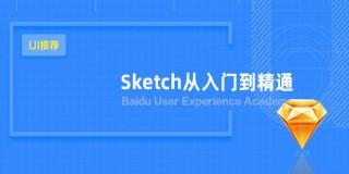 UI设计师利器-Sketch教程