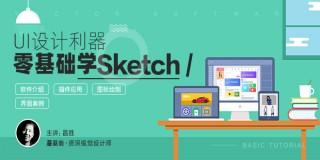Sketch零基础入门教程