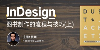 InDesign CS6图书制作全流程教学(上)