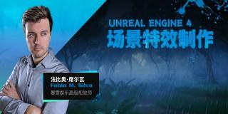 暴雪3A级《UE4自然特效》系统应用项目教学【英音中字】
