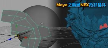 Maya之精通NEX拓扑插件