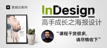 InDesign CC 2015 高手成长之设计制作海报