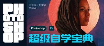设计初学者的第一步《Photoshop超级学习宝典》