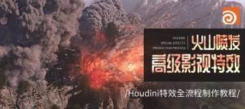 高级影视特效《火山喷发》houdini特效全流程制作教程