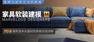MD8 《家具布料应用》从基础入门到案例实操一手掌握