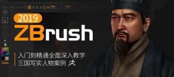 ZBrush2019中文版从入门到精通深入教学
