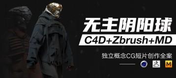 C4D+Zbrush概念影片《无主之球》独立实验短片创作