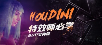 特效师的必修课《Houdini学习之路》零基础入门【宝典式】