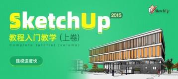 SketchUp2015教程入门到精通(上卷)