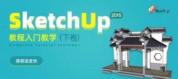 SketchUp2015教程入门到精通·下卷
