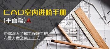 CAD进阶手册- 带你深入了解工程施工注意事项(平面篇)