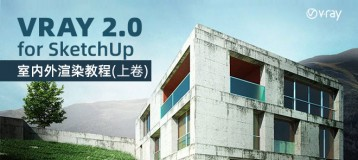 VRay 2.0 for SketchUp 室内外渲染基础入门到高级教程·上卷