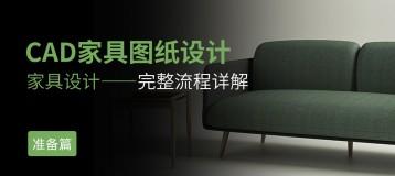 CAD制图《家具图纸的秘密》-基础入门篇