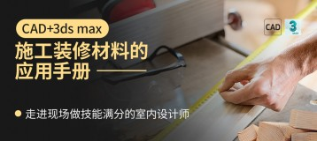 CAD+3ds Max走进现场《施工装修材料的应用手册》做高级的室内设计师
