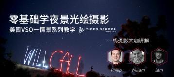 夜间外景流光轨迹拍摄技巧教学【正版 中字】