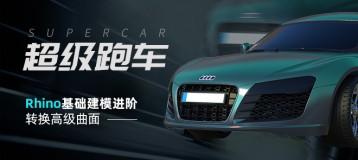 犀牛写实级工业建模《超级跑车》掌握从建模到高级曲面【模型下载】