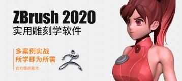 ZBrush 2020入门到精通【实用知识】
