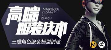 ZB+MD高级技术创建《三维角色服装》模型制作教学【英音中字】
