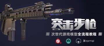 次世代游戏模型《G56突击步枪》全流程创建教学