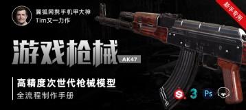 高精度次世代游戏枪械模型《AK47》制作【新手可学|英音中字】
