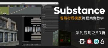 Substance系列应用《智能材质模板》完整案例教学-SD篇【英音中字】