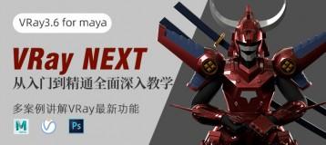 VRay3.6 for maya和VRayNEXT从入门到精通深入教学