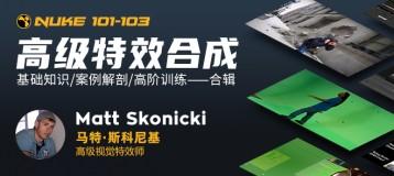 Nuke技术总集《高级特效合成上中下》 - Matt Skonicki【英音中字】